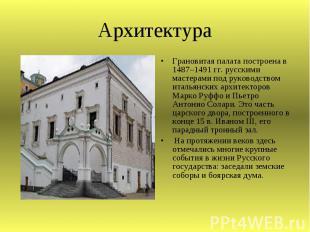 Архитектура Грановитая палата построена в 1487–1491 гг. русскими мастерами под р