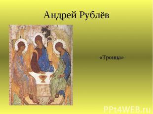 «Троица»Андрей Рублёв