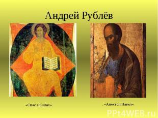 Андрей Рублёв . «Спас в Силах». . «Апостол Павел».
