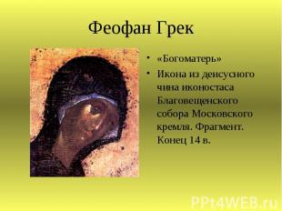 Феофан Грек «Богоматерь» Икона из деисусного чина иконостаса Благовещенского соб