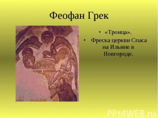 .«Троица». Фреска церкви Спаса на Ильине в Новгороде.