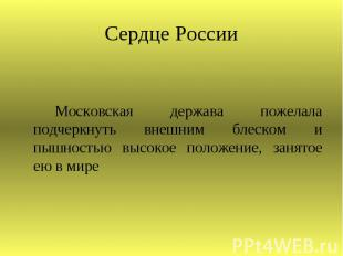 Московская держава пожелала подчеркнуть внешним блеском и пышностью высокое поло