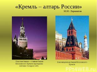 «Кремль – алтарь России»М.Ю. Лермонтов Спасская башня — главная башня Московског