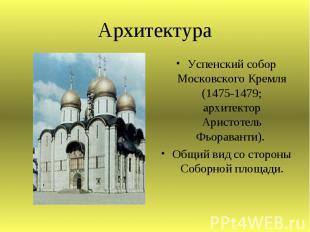 Архитектура Успенский собор Московского Кремля (1475-1479; архитектор Аристотель