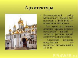 Архитектура Благовещенский собор Московского Кремля был построен в 1484-1489 гг.