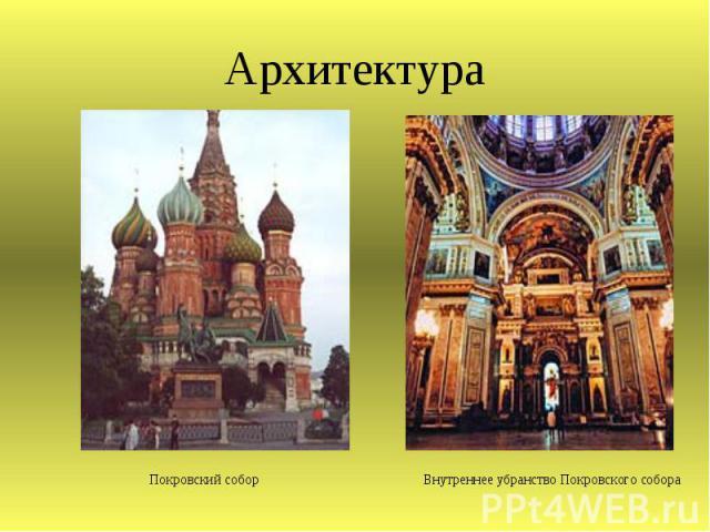 Архитектура Покровский собор Внутреннее убранство Покровского собора