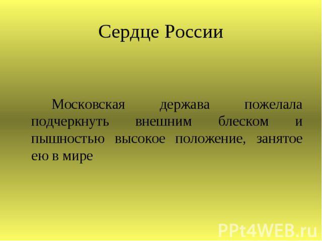 Московская держава пожелала подчеркнуть внешним блеском и пышностью высокое положение, занятое ею в мире