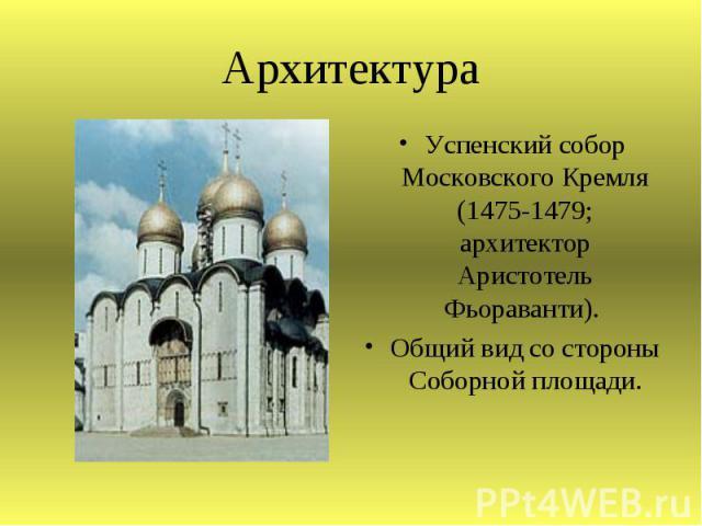 Архитектура Успенский собор Московского Кремля (1475-1479; архитектор Аристотель Фьораванти). Общий вид со стороны Соборной площади.