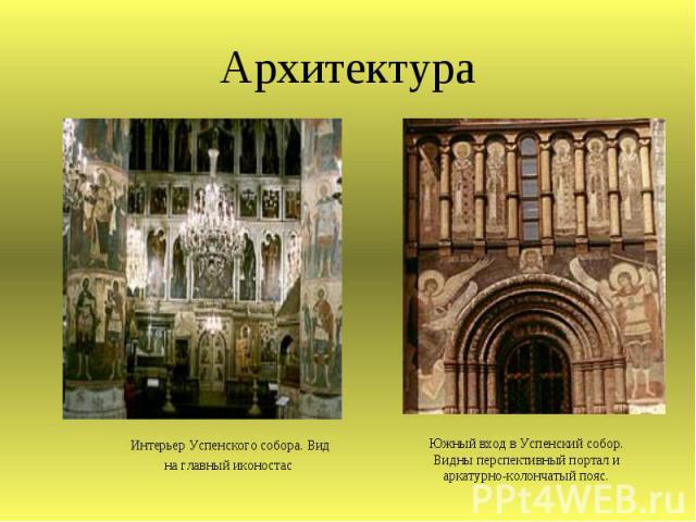 Архитектура Интерьер Успенского собора. Вид на главный иконостас Южный вход в Успенский собор. Видны перспективный портал и аркатурно-колончатый пояс.