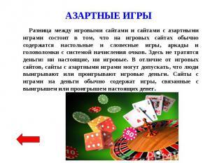Разница между игровыми сайтами и сайтами с азартными играми состоит в том, что н