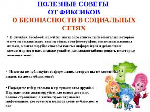 ПОЛЕЗНЫЕ СОВЕТЫ ОТ ФИКСИКОВО БЕЗОПАСНОСТИ В СОЦИАЛЬНЫХ СЕТЯХ В службах Facebook