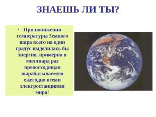ЗНАЕШЬ ЛИ ТЫ? При понижении температуры Земного шара всего на один градус выдели
