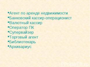 Агент по аренде недвижимостиБанковский кассир-операционистВалютный кассирОперато