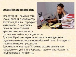 Особенности профессииОператор ПК, помимо того, что он вводит в компьютер текстов