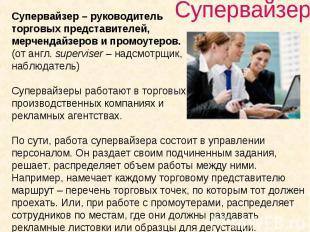 Супервайзер – руководитель торговых представителей, мерчендайзеров и промоутеров