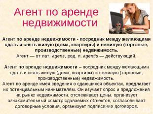 Агент по аренде недвижимости Агент по аренде недвижимости - посредник между жела