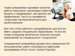 Также супервайзер оценивает качество работы персонала, анализирует рабочий проце