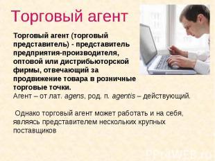 Торговый агент (торговый представитель) - представитель предприятия-производител