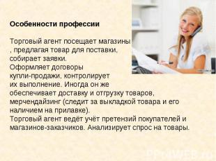 Особенности профессииТорговый агент посещает магазины, предлагая товар для поста