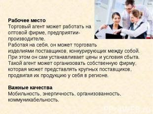 Рабочее местоТорговый агент может работать на оптовой фирме, предприятии-произво