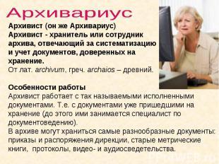 Архивист (он же Архивариус)Архивист - хранитель или сотрудник архива, отвечающий