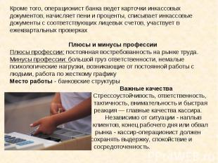 Кроме того, операционист банка ведет карточки инкассовых документов, начисляет п