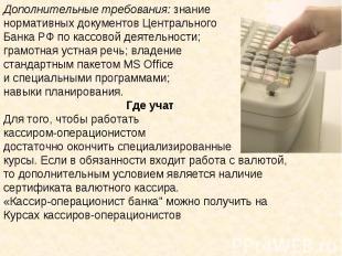 Дополнительные требования: знание нормативных документов Центрального Банка РФ п