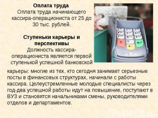 Оплата труда Оплата труда начинающего кассира-операциониста от 25 до 30 тыс. руб
