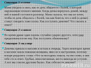 Ситуация 1: в семьеМама увидела в окно, как ее дочь общается с Валей, о которой