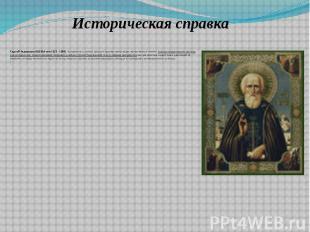 Историческая справка Сергий Радонежский (1314 или 1322 - 1392) -основатель и игу