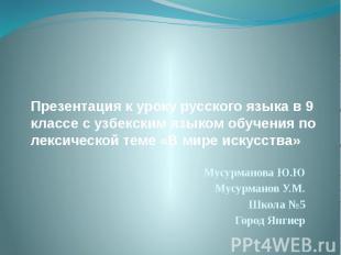 Презентация к уроку русского языка в 9 классе с узбекским языком обучения по лек