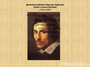 Джованни (Джан) Лоренцо Бернини(Gian Lorenzo Bernini)(1598-1680)