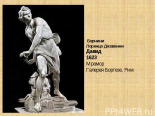 Бернини Лоренцо Джованни Давид1623МраморГалерея Боргезе, Рим
