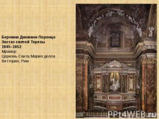 Бернини Джовани ЛоренцоЭкстаз святой Терезы1645–1652Мрамор Церковь Санта Мария д