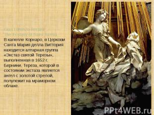 Gian Lorenzo BerniniThe Ecstasy of Saint TeresaВ капелле Корнаро, в Церкови Сант