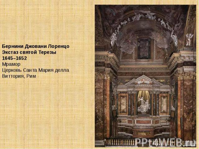 Бернини Джовани ЛоренцоЭкстаз святой Терезы1645–1652Мрамор Церковь Санта Мария делла Виттория, Рим