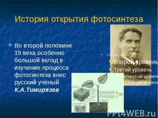 История открытия фотосинтеза Во второй половине 19 века особенно большой вклад в