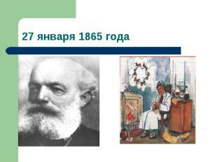 27 января 1865 года