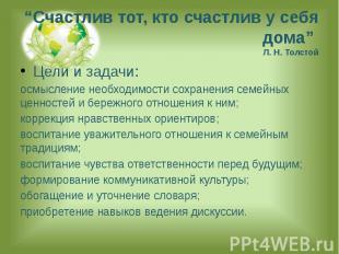 """""""Счастлив тот, кто счастлив у себя дома"""" Л. Н. Толстой Цели и задачи:осмысление"""