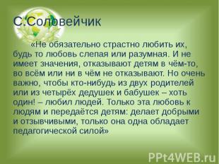 С.Соловейчик «Не обязательно страстно любить их, будь то любовь слепая или разум