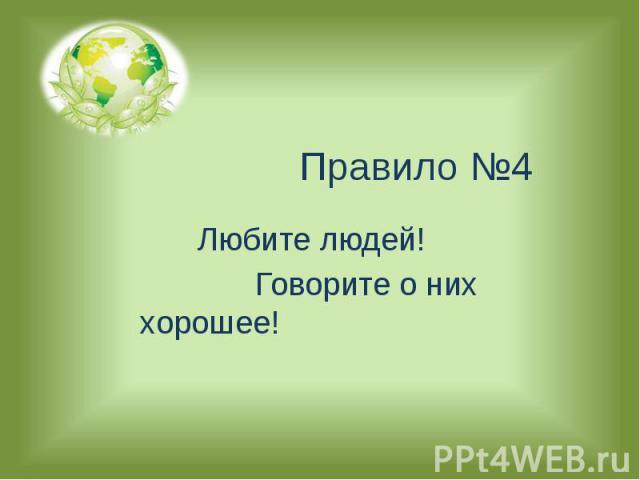 Правило №4 Любите людей! Говорите о них хорошее!