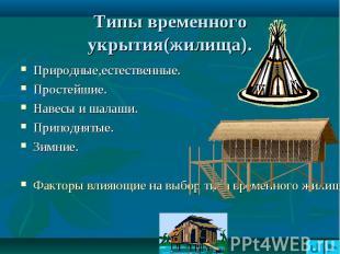 Типы временного укрытия(жилища). Природные,естественные.Простейшие.Навесы и шала