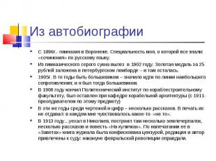 Из автобиографии С 1896г.- гимназия в Воронеже. Специальность моя, о которой все
