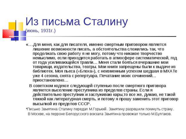 Из письма Сталину(июнь, 1931г.) «…Для меня, как для писателя, именно смертным приговором является лишение возможности писать, а обстоятельства сложились так, что продолжать свою работу я не могу, потому что никакое творчество немыслимо, если приходи…