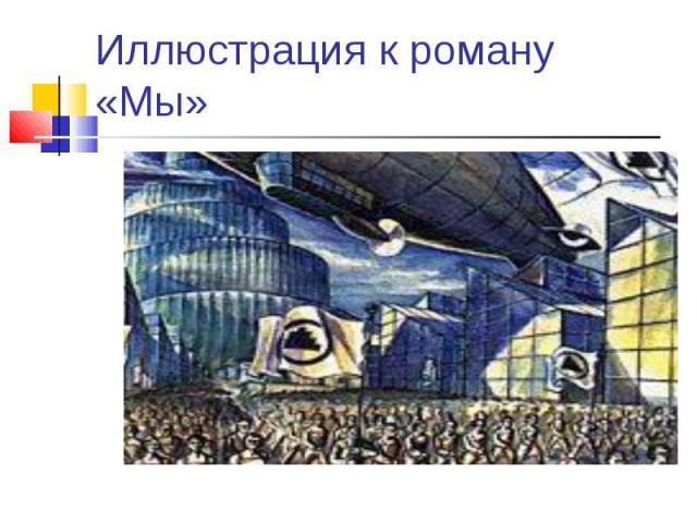 Иллюстрация к роману «Мы»