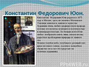 Константин Федорович Юон. Константин Федорович Юон родился в 1875 году в Москве,