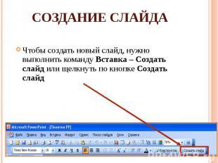Создание слайда Чтобы создать новый слайд, нужно выполнить команду Вставка – Соз
