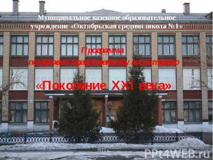 Муниципальное казенное образовательное учреждение «Октябрьская средняя школа №1»