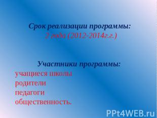 Срок реализации программы: 2 года (2012-2014г.г.)Участники программы: учащиеся