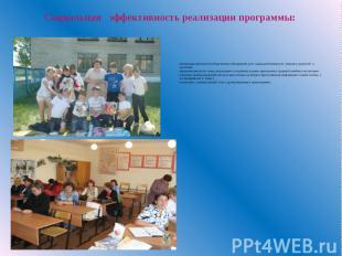 Социальная эффективность реализации программы: активизация деятельности обществ